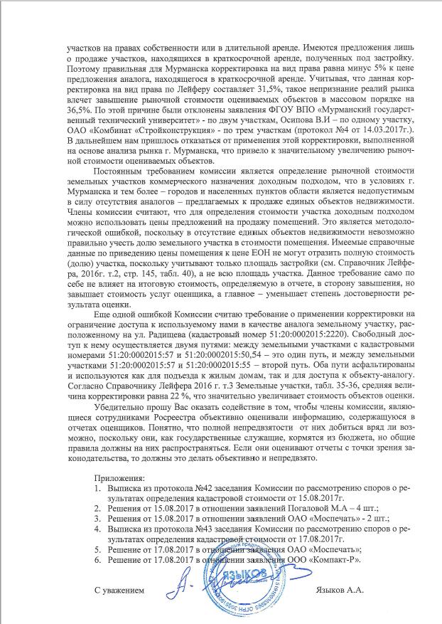 письмо Самойловой 2