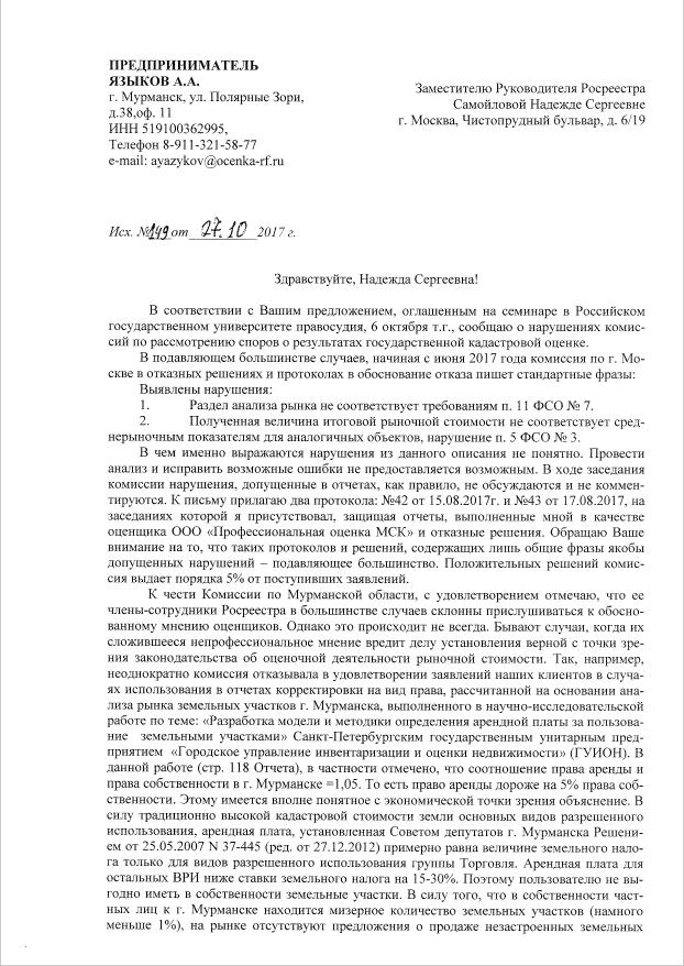 письмо Самойловой